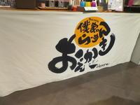 【新店】濃厚オマール担担麺@僕家のらぁめんおえかきhanare - 黒帽子日記2