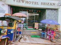 ★ふゆの長期休館のおしらせ★ - 尾道アジアンゲストハウス ビュウホテルセイザン&タイ国料理タンタワン