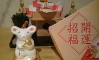 何を終うか - Tea's  room  あっと Japan