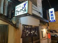 釧路の居酒屋「炉ばたひょうたん」 - C級呑兵衛の絶好調な千鳥足