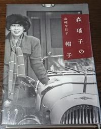 森瑤子の帽子 - 新 LANILANIな日々