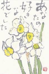 水仙 「あなたの好きな花でした」 - ムッチャンの絵手紙日記