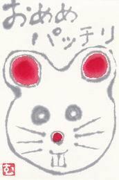 ねずみの張り子「おめめぱっちり」 - ムッチャンの絵手紙日記