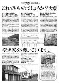 2019年の日本の出生数は戦後最低。人口減の危機は大朝も同様。 - 大朝=水のふる里から