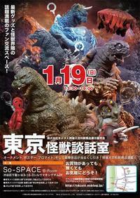 東京怪獣談話室、2020年の第1回目は1月19日開催! - 特撮大百科最新情報