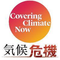 地球温暖化 - SPORTS 憲法  政治