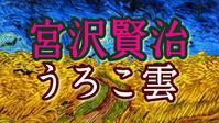 【朗読】宮沢賢治【うろこ雲】小説短編名作 - 小出朋加(こいでともか)の朗読ブログ