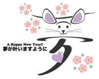 夢〜新年のご挨拶〜 - 文字を描く
