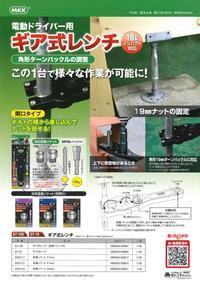 《モトコマ 電動工具用 ギア式レンチ》 - Ts bullet ティーエス ブリット  輸入工具販売/工具販売/雑貨類取扱販売