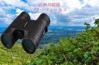SV21 SV30 SV40双眼鏡の比較まとめ - Svbonyjapan's Blog