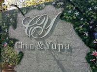 1094日目・お庭の綺麗『Chan&Yupa Tearoom』@バンコク - プラチンブリ@タイと日本を行ったり来たり