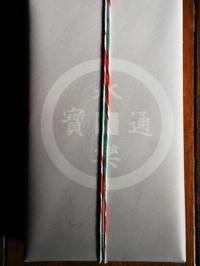 京土産135 橙の琥珀 永楽屋 - 転勤日記