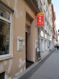 ウィーンで中華 ~両親連れて海外旅行(オーストリア編)~ - 旅はコラージュ。~心に残る旅のつくり方~