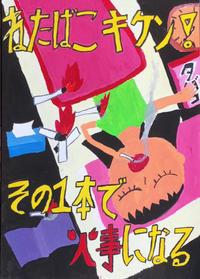 稲沢市内の小学生、冬休みの宿題、防火ポスター1。 - 大﨑造形絵画教室のブログ