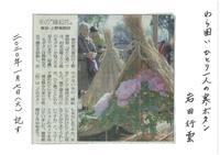 憲法便り#2962:さわやかに、新春の一句! - 岩田行雄の憲法便り・日刊憲法新聞