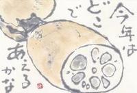レンコン「がんばる」「今年はどこで会えるかな」 - ムッチャンの絵手紙日記