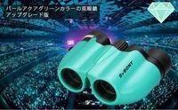 パールアクアグリーンの双眼鏡SV525アップグレード版 - Svbonyjapan's Blog