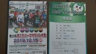 マラソン大会参加してきました! - ライフ薬局(茨城県神栖市)ウェブログ