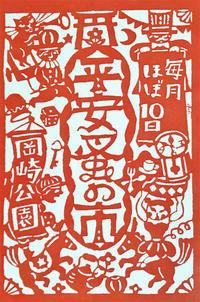 1月10日(金)京都平安蚤の市に出展 - ファイヤーキング大阪専門取扱店はま太郎