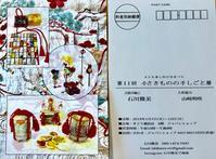 石川微美さんの個展が横浜SOGOにて開催中です♪ - 市松人形師~只今修業中