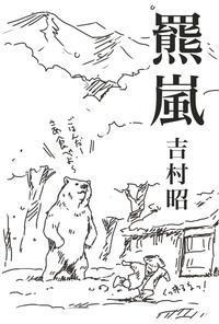 「羆嵐」感想 - Futatsuboshi-blog