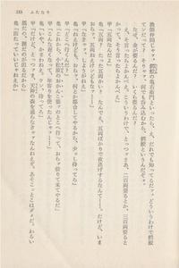 落語「ふたなり」猟師(狩人)?漁師? - 憂き世忘れ