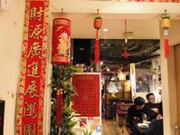 渋谷台湾料理故宮 渋谷道玄坂本店 - 食旅journal