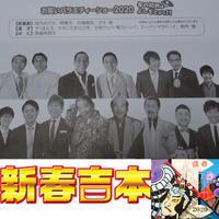 新春吉本で初笑い!和牛・間寛平など人気者をすぐ目の前で1/7 神戸国際会館こくさいホール - ♪ミミィの毎日(-^▽^-) ♪