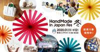 ハンドメイドinジャパン2020 - 布と木と革FHMO-DESIGNS(エフエッチエムオーデザインズ)Favorite Hand Made Original Designs