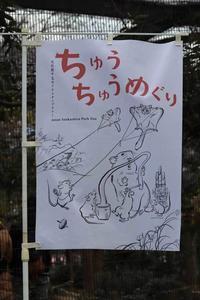 新春!ちゅうちゅうめぐり!!(井の頭自然文化園)【前編】 - 続々・動物園ありマス。