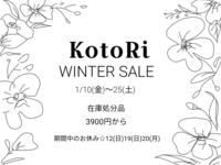 SALEのお知らせ - 愛媛県新居浜市  from KotoRi