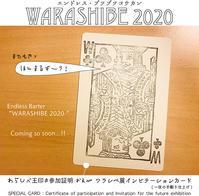 エンドレス物々交換 第2弾:『WARASHIBE 2020』 近日スタート! - maki+saegusa