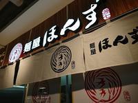 【661】麺屋ほんず@中央区Dekky401 - 【新潟のラーメン ごちそう日記】 つばめ@ラーメン兵 since2002