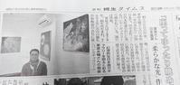 個展「冬のあかり」が桐生タイムスで紹介されました。(Announcement of publication) - 栗原永輔ArtBlog.