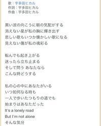 宇多田ヒカルの「道」 - ほろ酔いにて