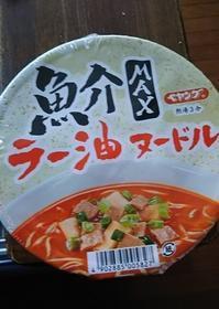 魚介MAXラー油ヌードル - ウンノ整体と静岡の夜