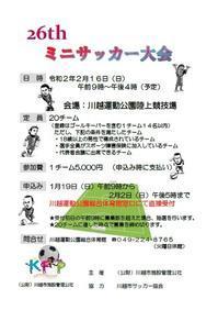 【受付終了】2/16(日)開催第26回ミニサッカー大会 - 公益財団法人川越市施設管理公社blog