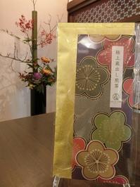 2021 極上蔵出し煎茶 - 茶論 Salon du JAPON MAEDA