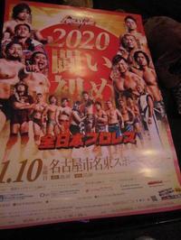 シリーズ?次のポスターはコレだ!~名古屋プロレス興行ウォーズ~ - 69 ROCK YOU ロックユー