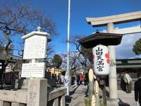 山田天満宮と金神社 - 緑区周辺そぞろ歩き