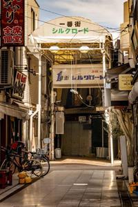 東京都北区赤羽「一番街シルクロード」 - 風じゃ~