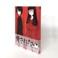 「ショートショートショートさん」:コミックスデザイン - ベイブリッジ・スタジオ ブログ