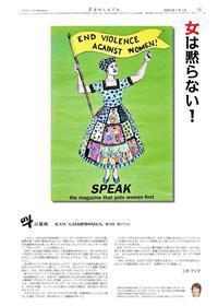 女は黙らない!(叫ぶ芸術 78回 南ア) - FEM-NEWS
