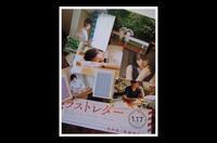 映画「ラストレター」 - Sparrow House diary