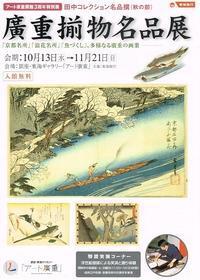 廣重揃物名品展 - AMFC : Art Museum Flyer Collection