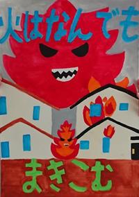 稲沢市内の小学生、防火ポスター。3 - 大﨑造形絵画教室のブログ