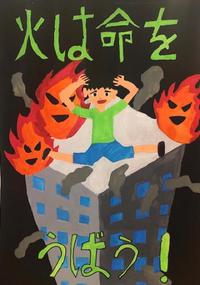 稲沢市内の小学生の防火ポスター。4 - 大﨑造形絵画教室のブログ