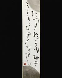 連休初日…「地」 - 筆文字・商業書道・今日の一文字・書画作品<札幌描き屋工山>