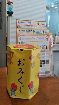 新春!初売り!~1月16日まで - SAORI本部の日々