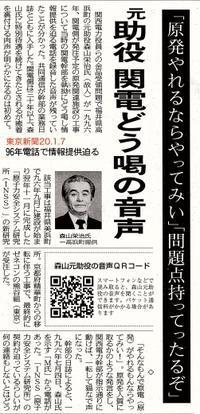 元助役 関電恫喝の声故森山栄治氏/東京新聞 - 瀬戸の風